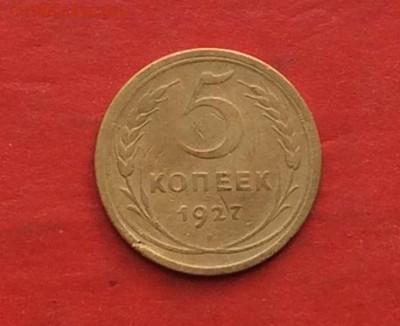 5 копеек 1927г   до 22.04.18г - IMG_1967.JPG