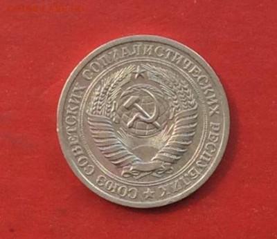 1 руб 1975г  до 22.04.18г - IMG_1970.JPG