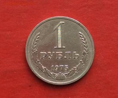 1 руб 1975г  до 22.04.18г - IMG_1957.JPG