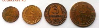 Подборка 1926 год.1,2,3,5 коп До 22.04.18 в 22:20 - IMAG2672