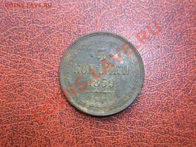 3 копейки 1859 - Мамулино 004