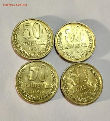 50 копеек 1980,81,82,83 гг. в AU-UNC до 22.04 - IMG_7932