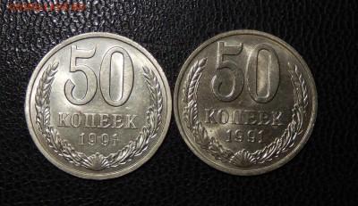 50 копеек 1991 Л+М Unc до 25.04.18 в 22.30 - DSCN4595