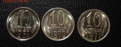 10 копеек 1969,70,71 Unc до 25.04.18 в 22.30 - DSCN4613