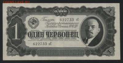 1 червонец 1937 года. Литеры аС.до 22-00мск.22.04.2018г. - 1ч 1937 аС а