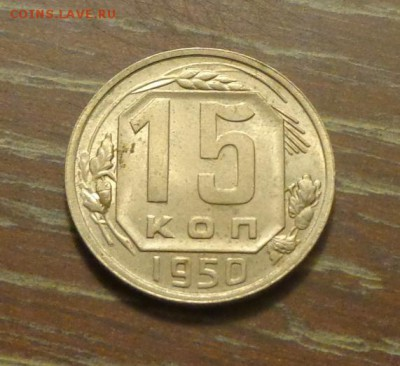 15 копеек 1950 до 27.04, 22.00 - 15 коп 1950_1