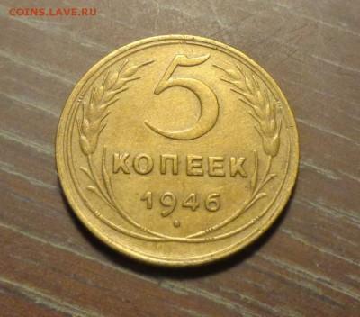 5 копеек 1946 до 27.04, 22.00 - 5 копеек 1946_1