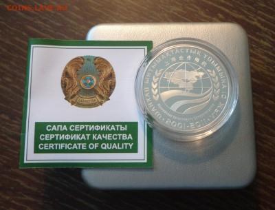 КАЗАХСТАН - 10 ЛЕТ ШОС коробка до 27.04, 22.00 - Казахстан - 10 лет ШОС