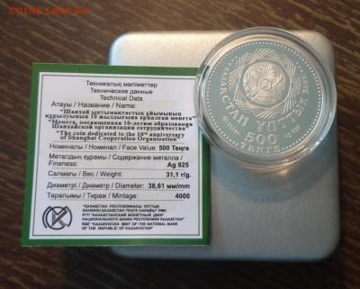 КАЗАХСТАН - 10 ЛЕТ ШОС коробка до 27.04, 22.00 - Казахстан - 10 лет ШОС1