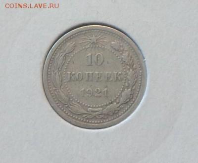 10 копеек 1921 до 27.04, 22.00 - 10 копеек 1921_1
