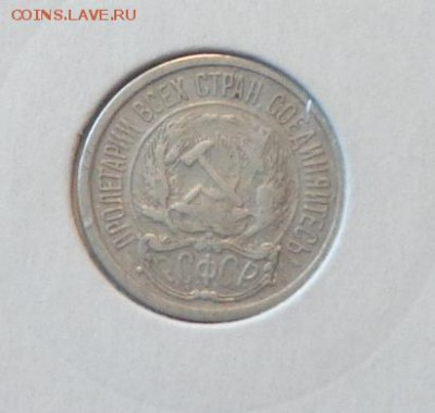 10 копеек 1921 до 27.04, 22.00 - 10 копеек 1921_2