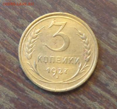 3 копейки 1927 до 27.04, 22.00 - 3 копейки 1927 светлая_1