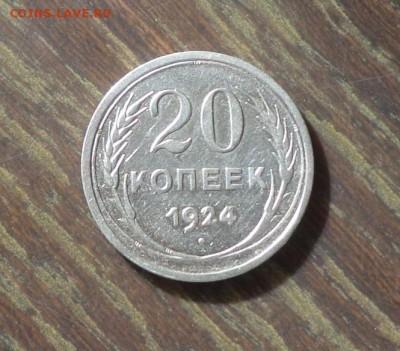 20 копеек 1924 до 27.04, 22.00 - 20 копеек 1924
