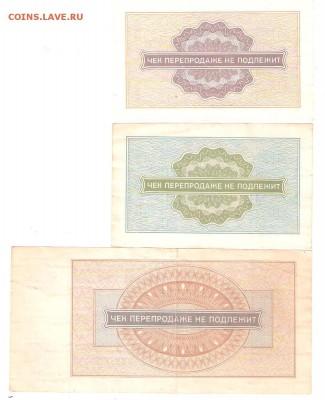Чеки ВПТ 1976г.. Рубль, 10 и 1 копейка. До 22.04 до 22-00 - чеки76 002