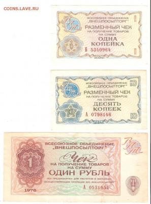 Чеки ВПТ 1976г.. Рубль, 10 и 1 копейка. До 22.04 до 22-00 - чеки76 001