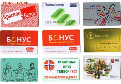 Банковские и Дисконтные карты 14 шт. до 26.04.2018 - img649