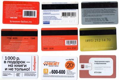 Банковские и Дисконтные карты 14 шт. до 26.04.2018 - img650
