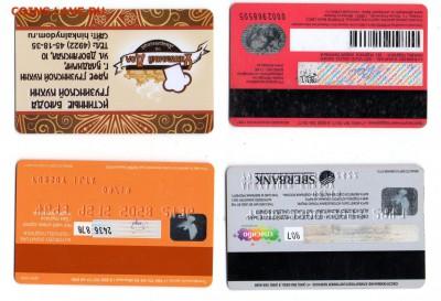Банковские и Дисконтные карты 14 шт. до 26.04.2018 - img651