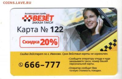 Банковские и Дисконтные карты 14 шт. до 26.04.2018 - img709