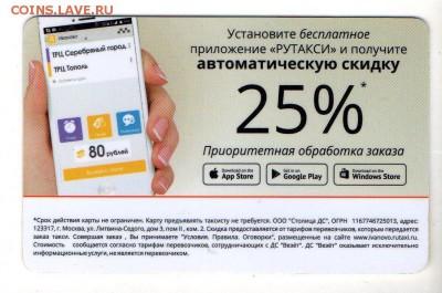 Банковские и Дисконтные карты 14 шт. до 26.04.2018 - img710