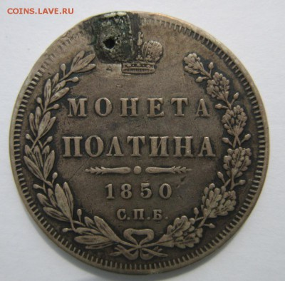 Полтина 1850г. до 27.04.18 (22-00 мск) - 3-1.JPG