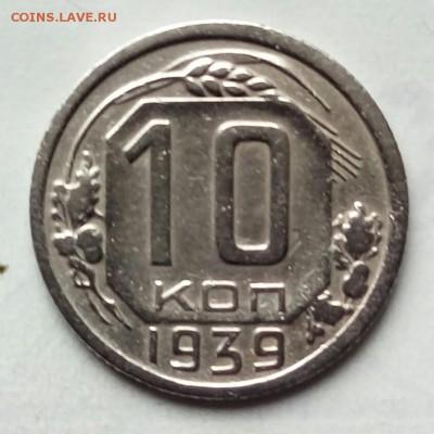 10 коп.1939г до 27-04-2018г. 20-00ч.по МСК - 20180411_130142-1