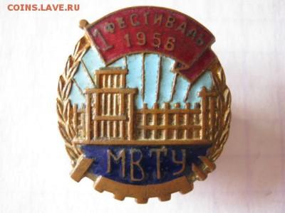МВТУ 1 фестиваль, до 24.04.18 в 22.30 по Москве. - IMG_9459.JPG