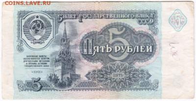 5 рублей 1991 г. № ИА 7508524 до 28.04.18 г. в 23.00 - Scan-180420-0003