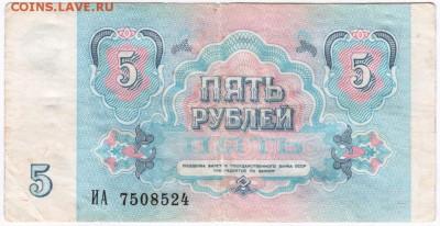 5 рублей 1991 г. № ИА 7508524 до 28.04.18 г. в 23.00 - Scan-180420-0008