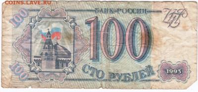 100 рублей 1993 г. № Ее 9847222 до 28.04.18 г. в 23.00 - Scan-180420-0004