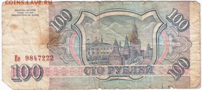 100 рублей 1993 г. № Ее 9847222 до 28.04.18 г. в 23.00 - Scan-180420-0009