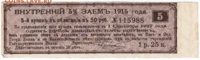 Купон облигацуии 1915 г. до 28.04.18 г. в 23.00 - Scan-180420-0005