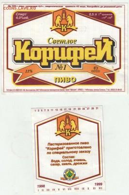 Этикетки. Пиво КорифеЙ до 28.04.18 г. в 23.00 - Scan-180420-0013
