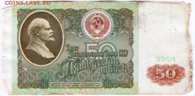 50 рублей 1991 г. № ВИ 3225061 до 28.04.18 г. в 23.00 - Scan-180420-0015