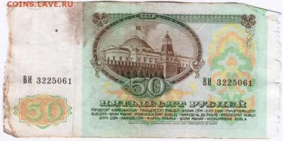 50 рублей 1991 г. № ВИ 3225061 до 28.04.18 г. в 23.00 - Scan-180420-0018