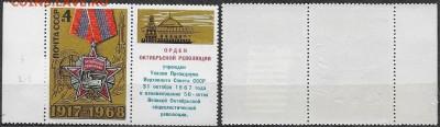 СССР 1968. ФИКС. №3665. Октябрьская Революция Тип II (2-7(2) - 3665 Тип II (2-7(2)