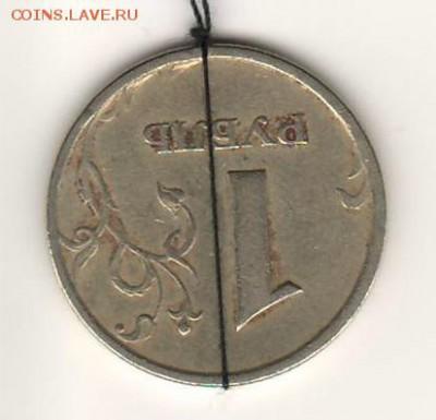 Реверс - 1 рубль реверс вырезан.JPG