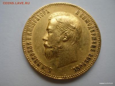 Золотые монеты Николая II - big_d9b17666e19bddee3365835157eea3a3_12509427