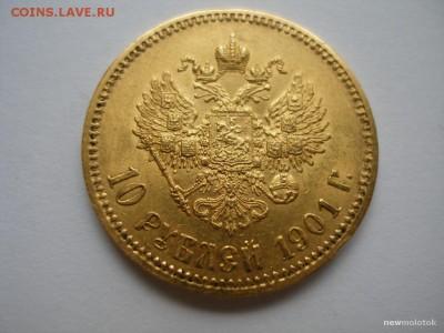 Золотые монеты Николая II - big_9d52ee21350c3d9399a95495d82ec9ca_12509428