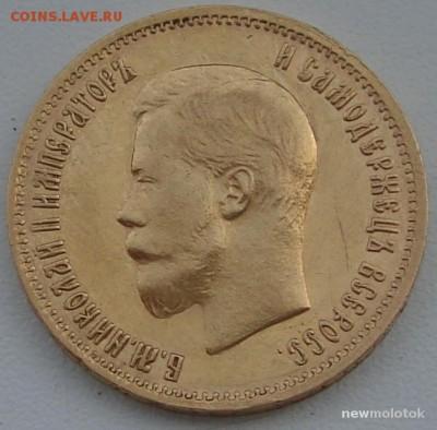 Золотые монеты Николая II - big_964701d6ee78564016c87f58f28924de_7436725