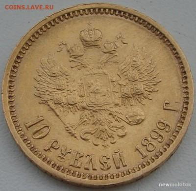 Золотые монеты Николая II - big_72a4038518def595143a7af4d627e450_7436724