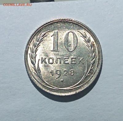 10 копеек 1928г до 25.04.18г. (3) - IMG_20180413_130349