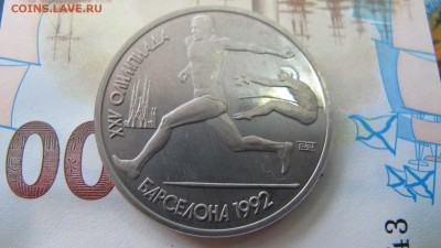"1 РУБЛЬ 1992 Барселона ""Прыжки"" - IMG_9354.JPG"