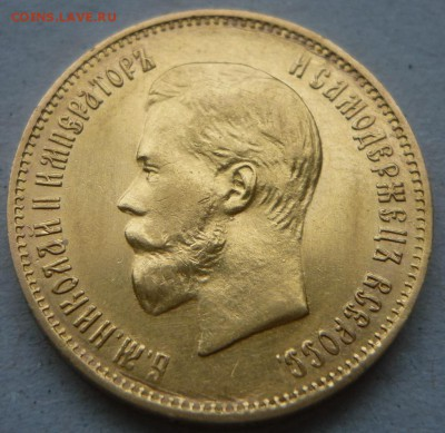 золотые монеты Николая II - P1120621.JPG