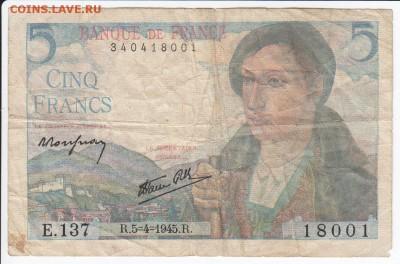 ФРАНЦИЯ - 5 франков 1945 г. до 29.04 в 22.00 - IMG_20180423_0001
