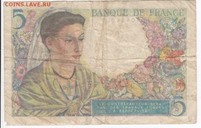 ФРАНЦИЯ - 5 франков 1945 г. до 29.04 в 22.00 - IMG_20180423_0002