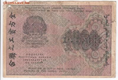 1000 рублей 1919 г. до 29.04 в 22.00 - IMG_20180423_0015