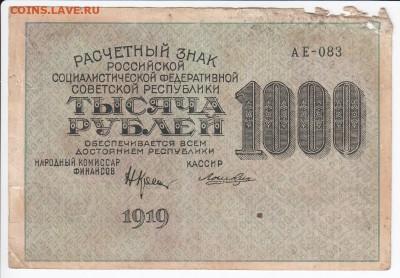 1000 рублей 1919 г. до 29.04 в 22.00 - IMG_20180423_0016