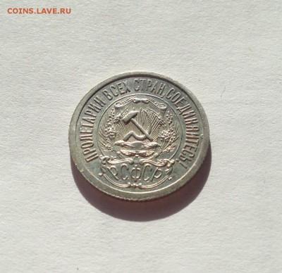 15 копеек 1923г. , до 29.04.18г. - 1523-5