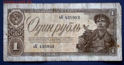 один рубль 1938 г.(ьК) окончание 29.04.2018 г. в 22.00 по М. - IMG_2017.JPG
